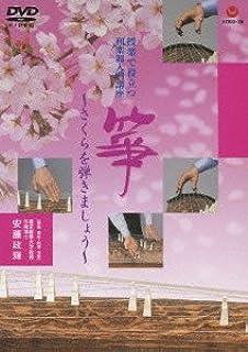 授業で役立つ和楽器入門講座「箏」-さくらを弾きましょう [DVD]