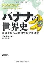 Banana no sekaishi : Rekishi o kaeta kudamono no sukina unmei.