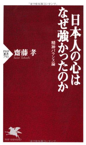 日本人の心はなぜ強かったのか (PHP新書)