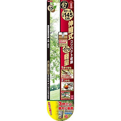 千吉軽量伸縮高枝切鋏2段伸縮コンパクト設計収納が楽!!SGLP-13