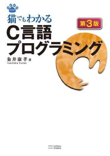 猫でもわかるC言語プログラミング 第3版 猫でもわかるシリーズ