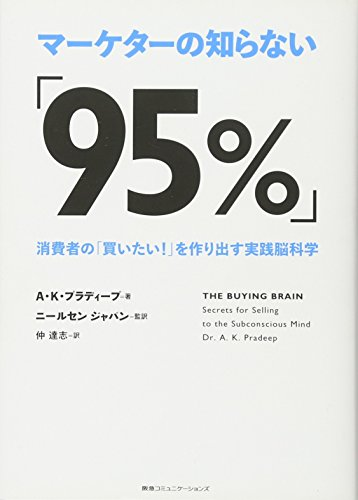マーケターの知らない「95%」  消費者の「買いたい! 」を作り出す実践脳科学