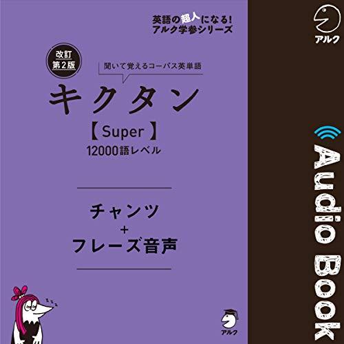 改訂第2版キクタン【Super】12000語レベル チャンツ+フレーズ音声 Titelbild