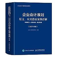 企业会计准则原文、应用指南案例详解 2021年版 准则原文 应用指南典型案例