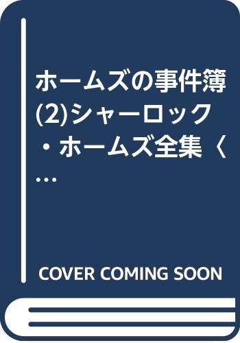 ホームズの事件簿(2)シャーロック・ホームズ全集〈14〉 (講談社ルビー・ブックス)