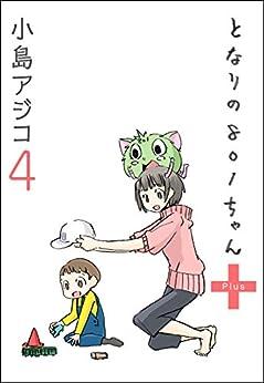 [小島アジコ]の【デジタル新装版】となりの801ちゃん (+4) (ぶんか社コミックス)