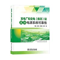 发电厂和变电(换流)站直流电源系统可靠性