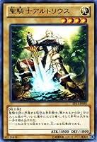 遊戯王カード 聖騎士アルトリウス [エクストラパック -ソード・オブ・ナイツ] 収録カード EP13-JP001-R
