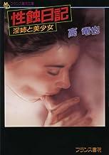 性蝕日記・淫姉と美少女 (フランス書院文庫)