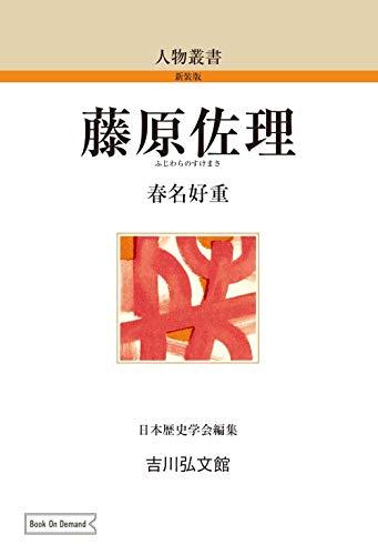 藤原佐理 (人物叢書 新装版 58)の詳細を見る