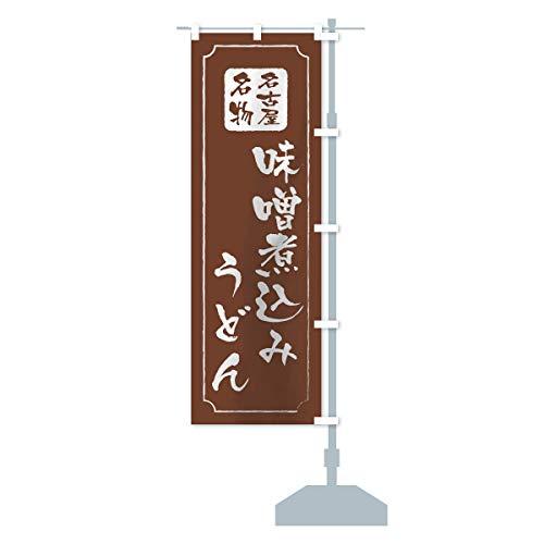味噌煮込みうどん のぼり旗 サイズ選べます(コンパクト45x150cm 右チチ)