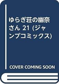 ゆらぎ荘の幽奈さん 21 (ジャンプコミックス)