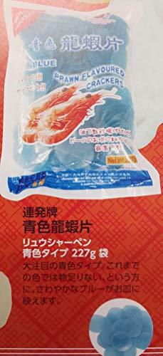 えびせんべい リュウシャーペン 龍蝦片 青 227g×60袋 業務用