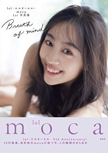 lol -エルオーエル- moca 1st 写真集 Breath of mind