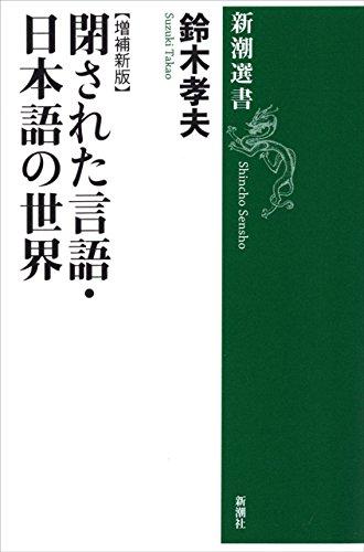 閉された言語・日本語の世界【増補新版】(新潮選書)