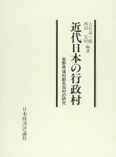 近代日本の行政村―長野県埴科郡五加村の研究の詳細を見る