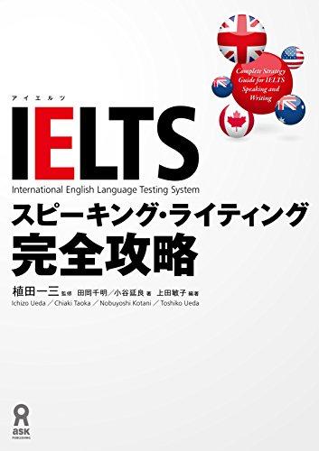 IELTS スピーキング・ライティング完全攻略