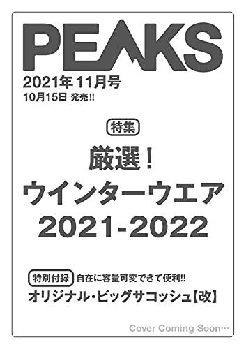 PEAKS(ピークス)2021年11月号【特別付録◎オリジナル・ビッグサコッシュ[改]】