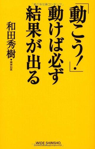 「動こう!」動けば必ず結果が出る (WIDE SHINSHO 141) (新講社ワイド新書)