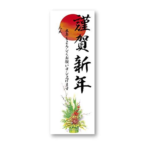 ササガワ 年賀ポスター 4号サイズ 門松営業日なし 5枚入 29-609