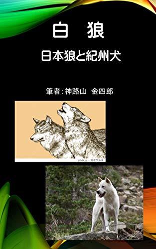 白狼: 日本狼と紀州犬