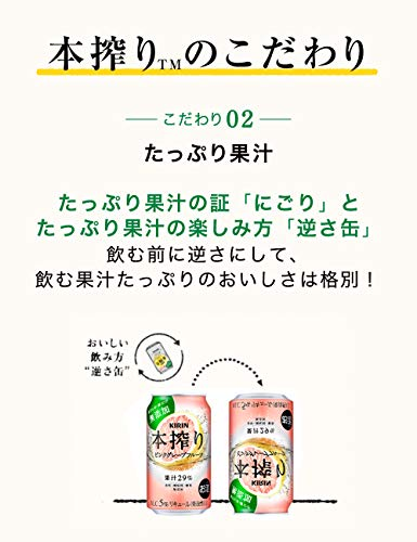 【香料・酸味料・糖類無添加】キリン本搾りチューハイピンクグレープフルーツ350ml×24本