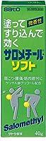 【第3類医薬品】サロメチール・ソフト 40g ×8