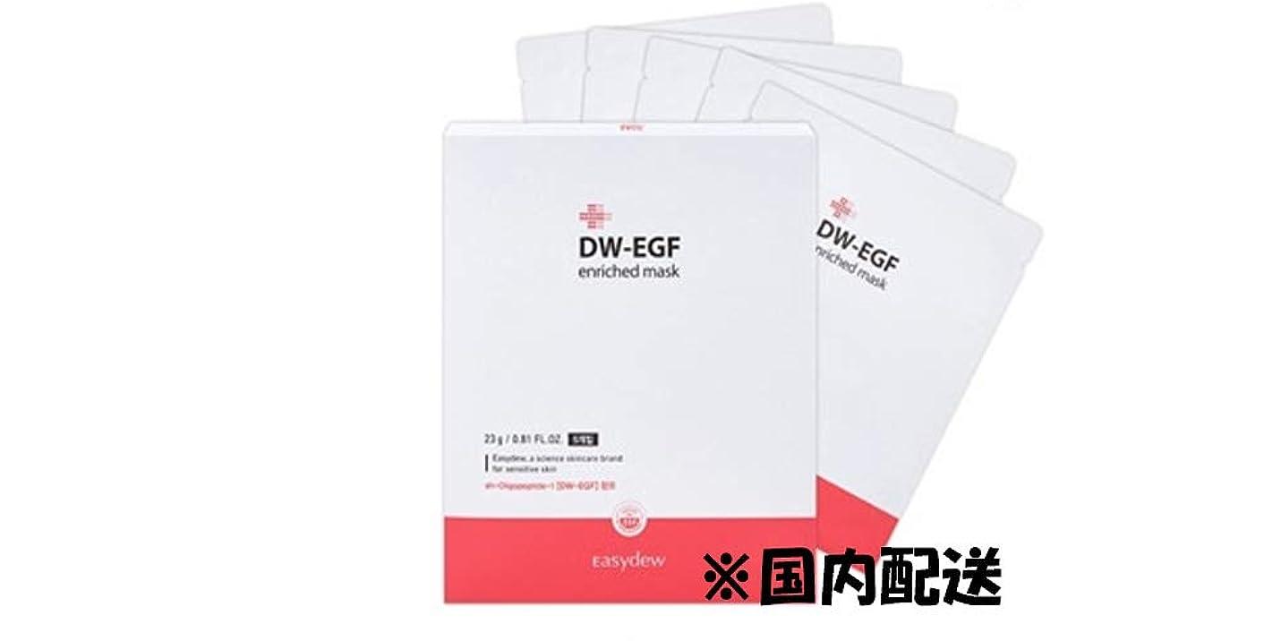 とスラム促すEASYDEWイージーデュー/DW-EGFインリペプチドマスク(5枚set)