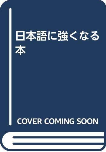 日本語に強くなる本