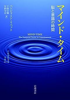マインド・タイム: 脳と意識の時間 (岩波現代文庫 学術 429)