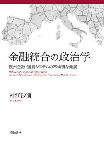 金融統合の政治学――欧州金融・通貨システムの不均衡な発展の詳細を見る