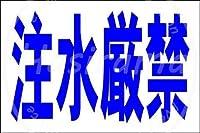 工場?現場「注水厳禁」 金属板ブリキ看板警告サイン注意サイン表示パネル情報サイン金属安全サイン