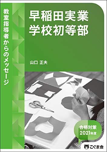 教室指導者からのメッセージ2021年度 早稲田実業学校初等部
