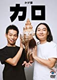 カロ [DVD]