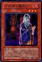 【シングルカード】遊戯王 六武衆の露払い EXP2-JP016 ノーマル