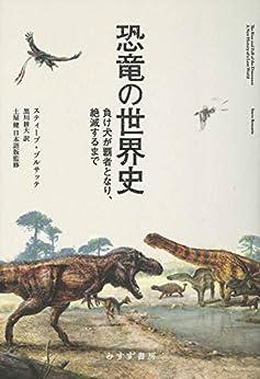 [スティーブ・ブルサッテ, 黒川耕大, 土屋健]の恐竜の世界史――負け犬が覇者となり、絶滅するまで