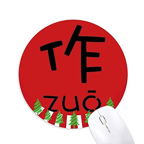 Chinesischer Tod China Zeichen Rund Gummi Maus Pad Weihnachtsdekoration