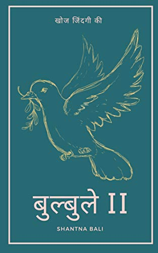 Bulbule (Hindi Edition)