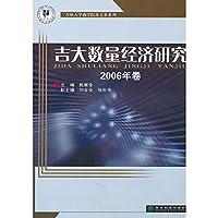 吉大数量经济研究2006年卷