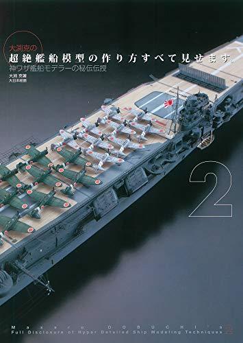 大渕克の超絶艦船模型の作り方すべて見せます。2: 神ワザ艦船モデラーの秘伝伝授