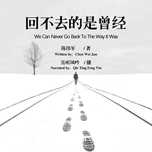 回不去的是曾经 - 回不去的是曾經 [We Can Never Go Back To The Way It Was] audiobook cover art