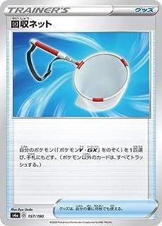 ポケモンカードゲーム PK-S4a-157 回収ネット