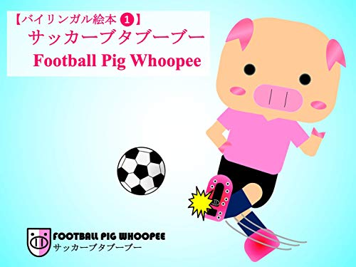 英語でも読める【バイリンガル絵本 ❶】サッカーブタブーブー Football Pig Whoopee