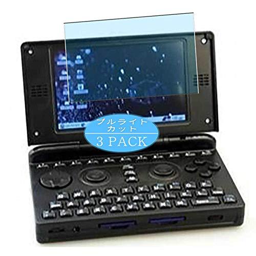 VacFun 3 Piezas Filtro Luz Azul Protector de Pantalla, compatible con Pandora Game, Screen Protector Película Protectora(Not Cristal Templado) NEW Version
