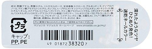 マジョリカマジョルカアーティスティックネールズ(スピーディー&グロッシー)PK217ミルクキャンディ4.5mL