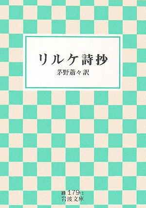 リルケ詩抄 (岩波文庫)