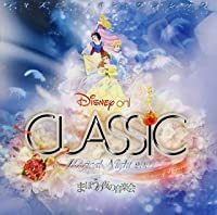 Love is Giving Disney Classic : A Magical Night 2007 by Disney on Classic a Magical Night 20 (2007-10-03)