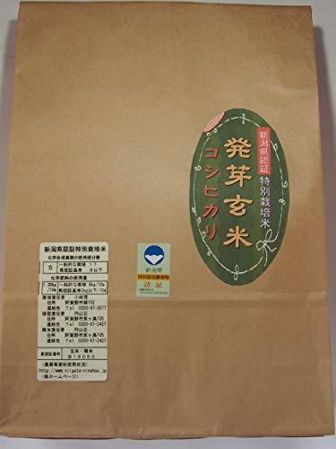 こばやし農園「発芽玄米」コシヒカリ( 新潟県産 特別栽培米)令和2年産 (8kg(1kg*8))
