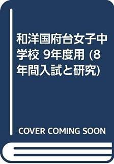 和洋国府台女子中学校 9年度用 (8年間入試と研究)