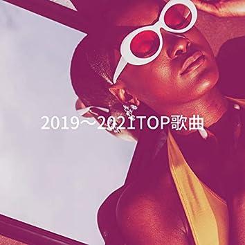 2019~2021TOP歌曲